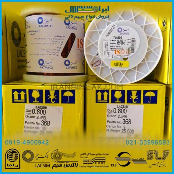 خرید سیم لاکی سایز 0.8 قیمت کیلویی فروش عمده