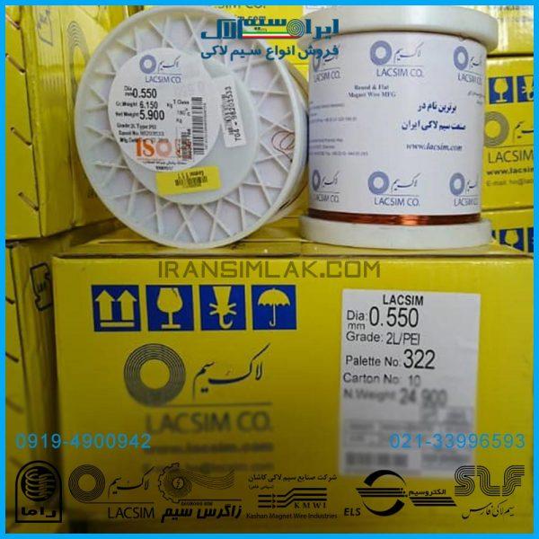 سیم لاکی 0.55 کیلویی قیمت عمده ارزان