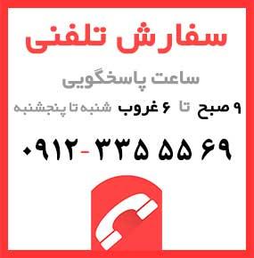 خرید تلفنی فروشگاه ایران سیم لاک