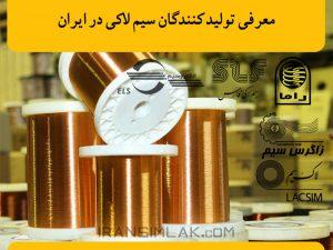 معرفی تولید کنندگان سیم لاکی ایران