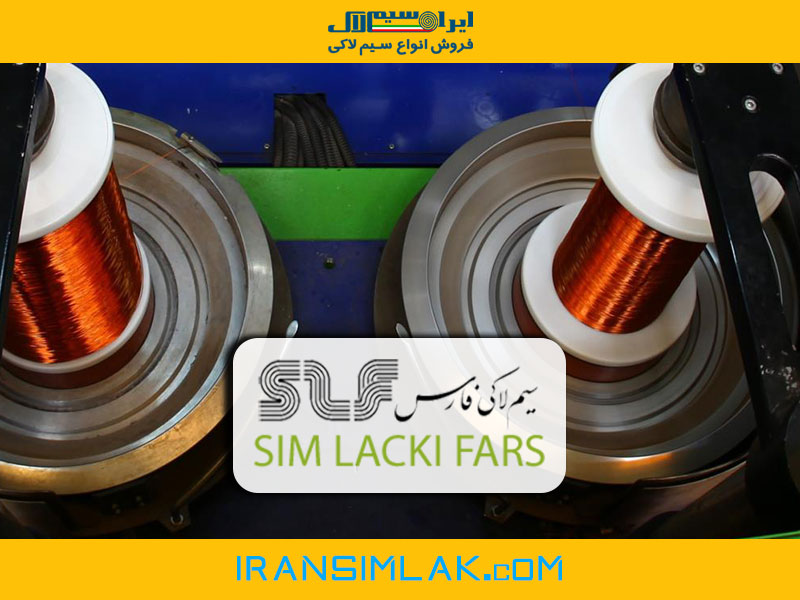 شرکت سیم لاکی فارس