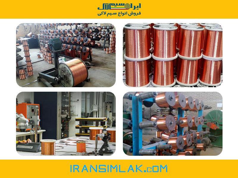 کارخانه تولید کننده سیم لاکی