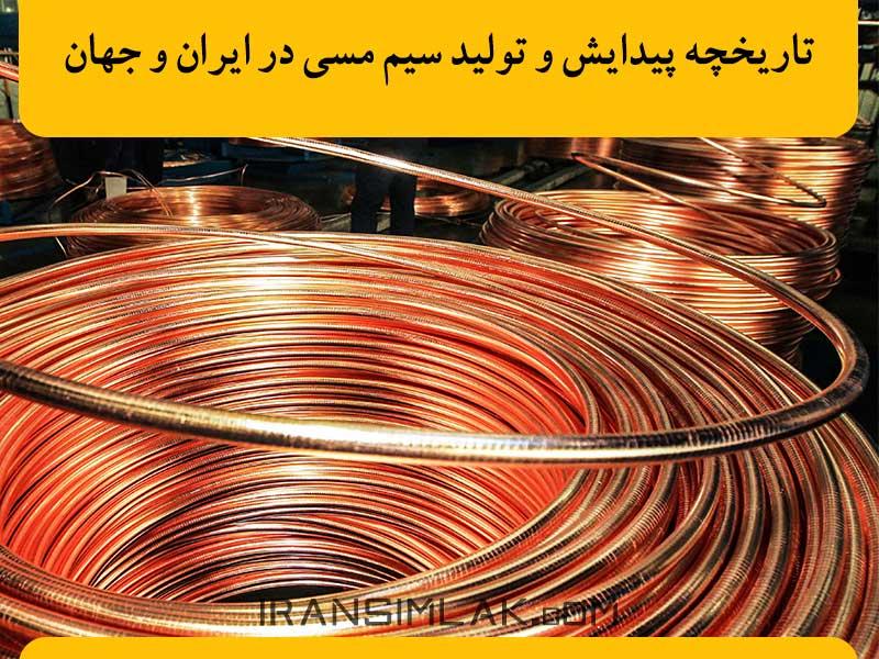 تاریخچه پیدایش و تولید سیم مسی در ایران و جهان