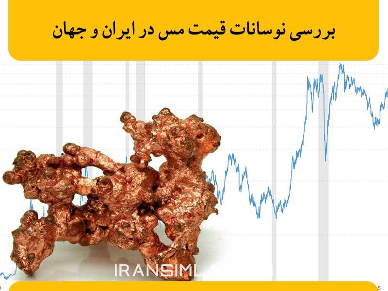 بررسی نوسانات قیمت مس در ایران و جهان سال 1400