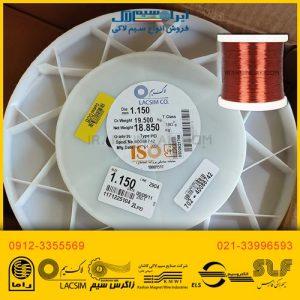 سیم لاکی سایز 1.15 در نمایندگی فروش لاک سیم تهران