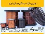بهترین مارک سیم لاکی در بازار ایران